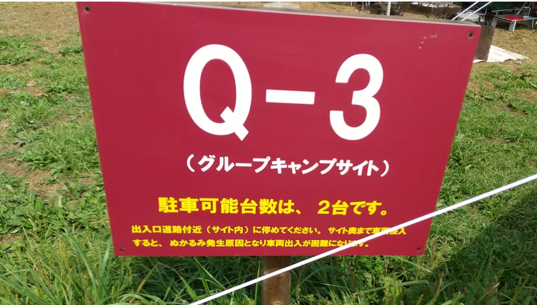 嬬恋q3サイト