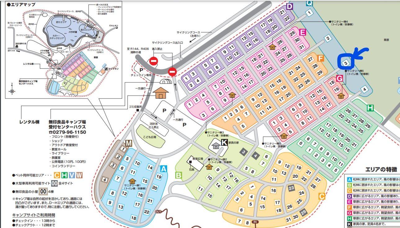 嬬恋サイトマップ